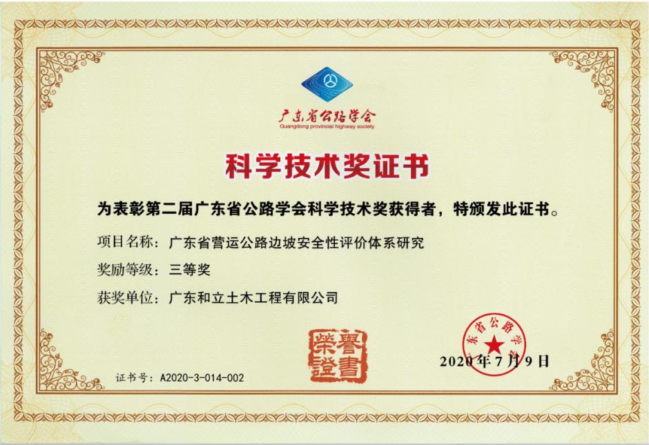 公司喜获广东省公路学会科学技术奖证书 (图1)