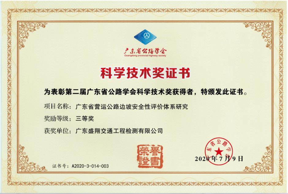 公司喜获广东省公路学会科学技术奖证书 (图2)